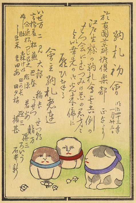 Summary of a votive slip meeting above an image of three round dogs with purple, red, and blue collars., The Gertrude Bass Warner Collection of Japanese Votive Slips (nōsatsu), 1850s to 1930s