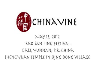 2012May_20120512RaoSanLing_001